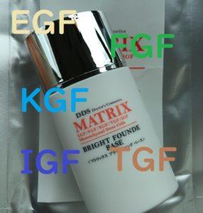 グロースファクター配合の化粧品