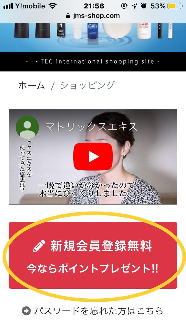 マトリックス化粧品の無料会員登録画面