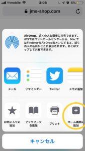 iPhoneショートカットホーム画面追加2