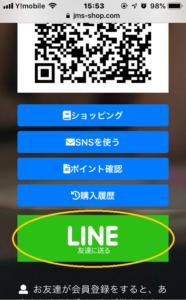 アイテック紹介LINE