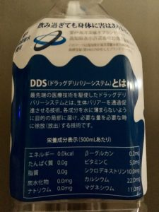 DDS サプリメント補水液2