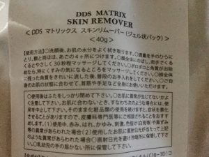 マトリックス スキンリムーバー 3