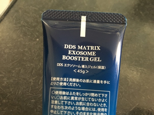 エクソソーム導入ジェル2