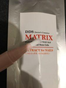 DDS マトリックス ネイルエキス-3