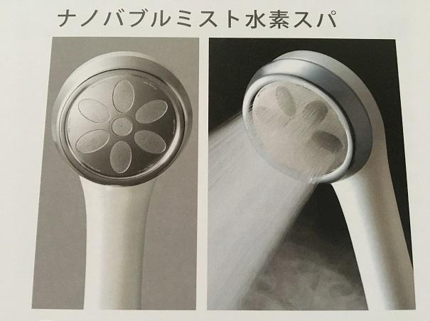 ナノバブルミスト 水素スパ(シャワーヘッド)