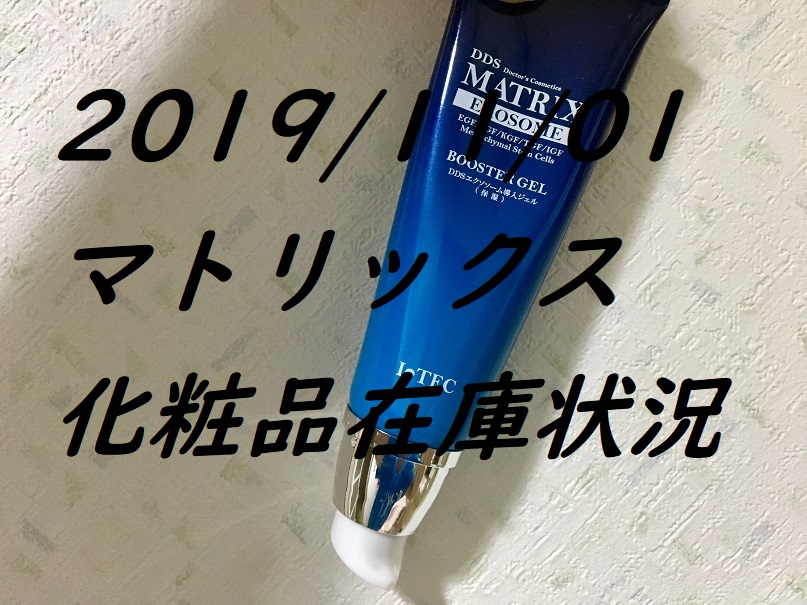 2019年11月1日マトリックス化粧品在庫状況