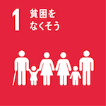 SDGs-1貧困をなくそう