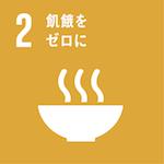 SDGs-2飢餓をゼロに