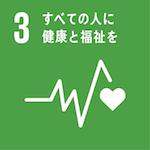 SDGs-3すべての人に健康と福祉を