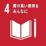 SDGs-4質の高い教育をみんなに