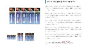 アイテック 電動歯ブラシ用