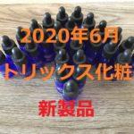 2020年6月マトリックス化粧品の新製品
