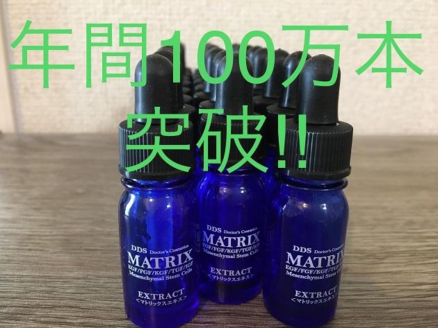 マトリックスエキス|幹細胞美容液