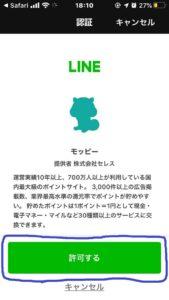 モッピー登録|LINEに許可する